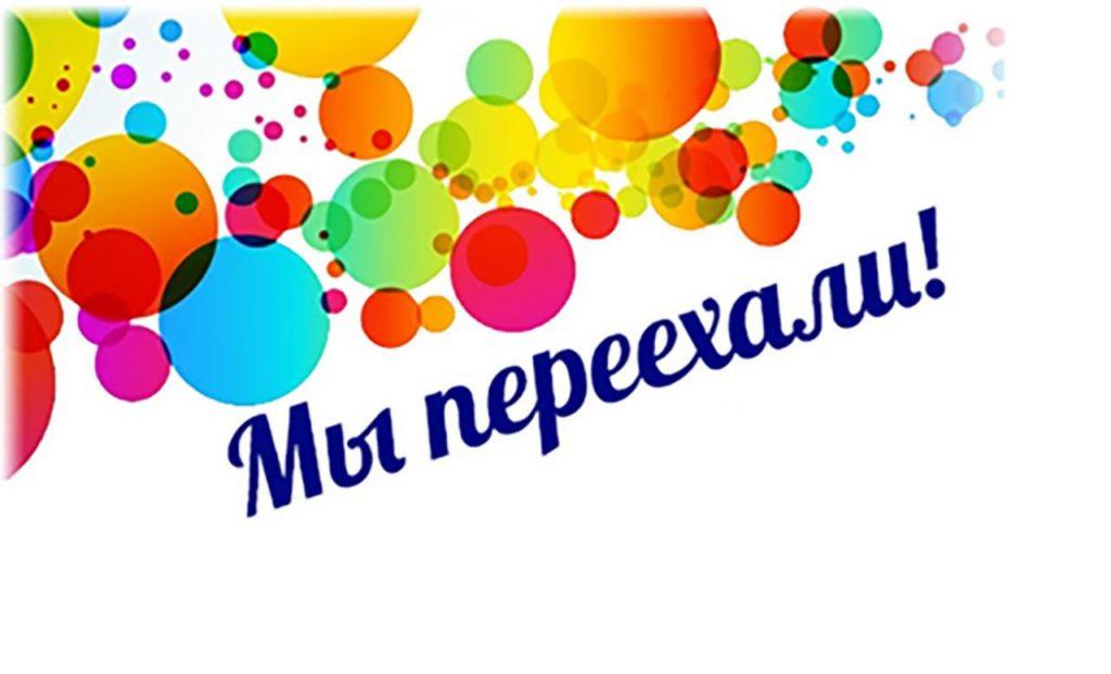 http://classess.ru/wp-content/uploads/2017/04/pereyekhali-1024x621.jpg