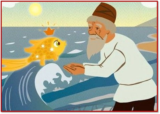 А.С.Пушкин. Сказка о рыбаке и рыбке.