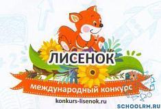 Международный конкурс «Лисёнок»