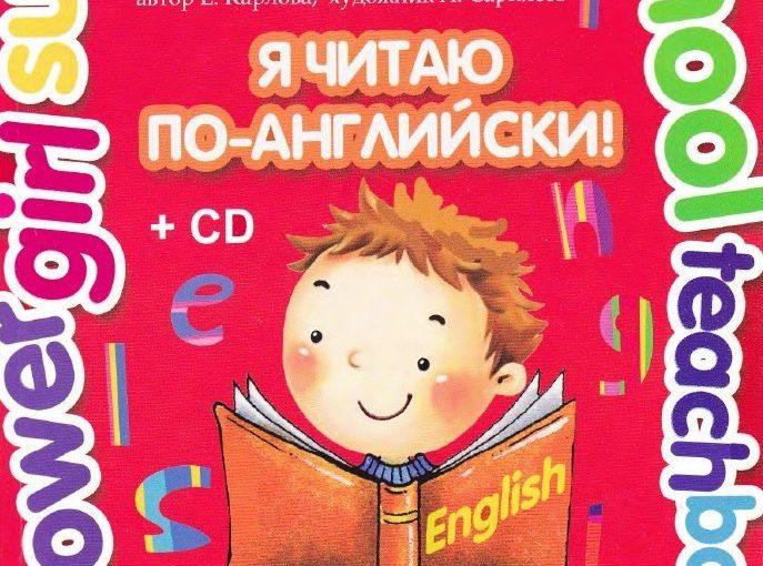 Английский без репетитора.