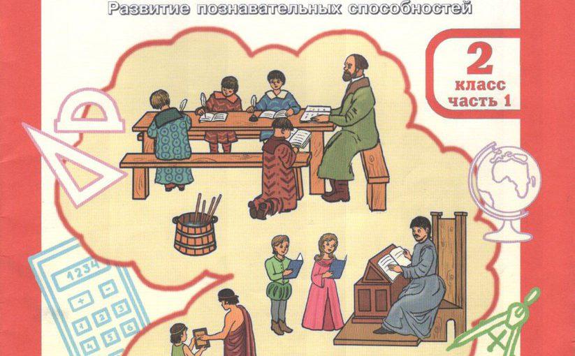 36 ЗАНЯТИЙ ДЛЯ БУДУЩИХ ОТЛИЧНИКОВ. 2 класс
