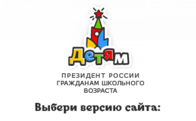 Президент России — гражданам школьного возраста