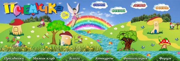 Сайт для детей и их родителей  ПОЧЕМУЧКА